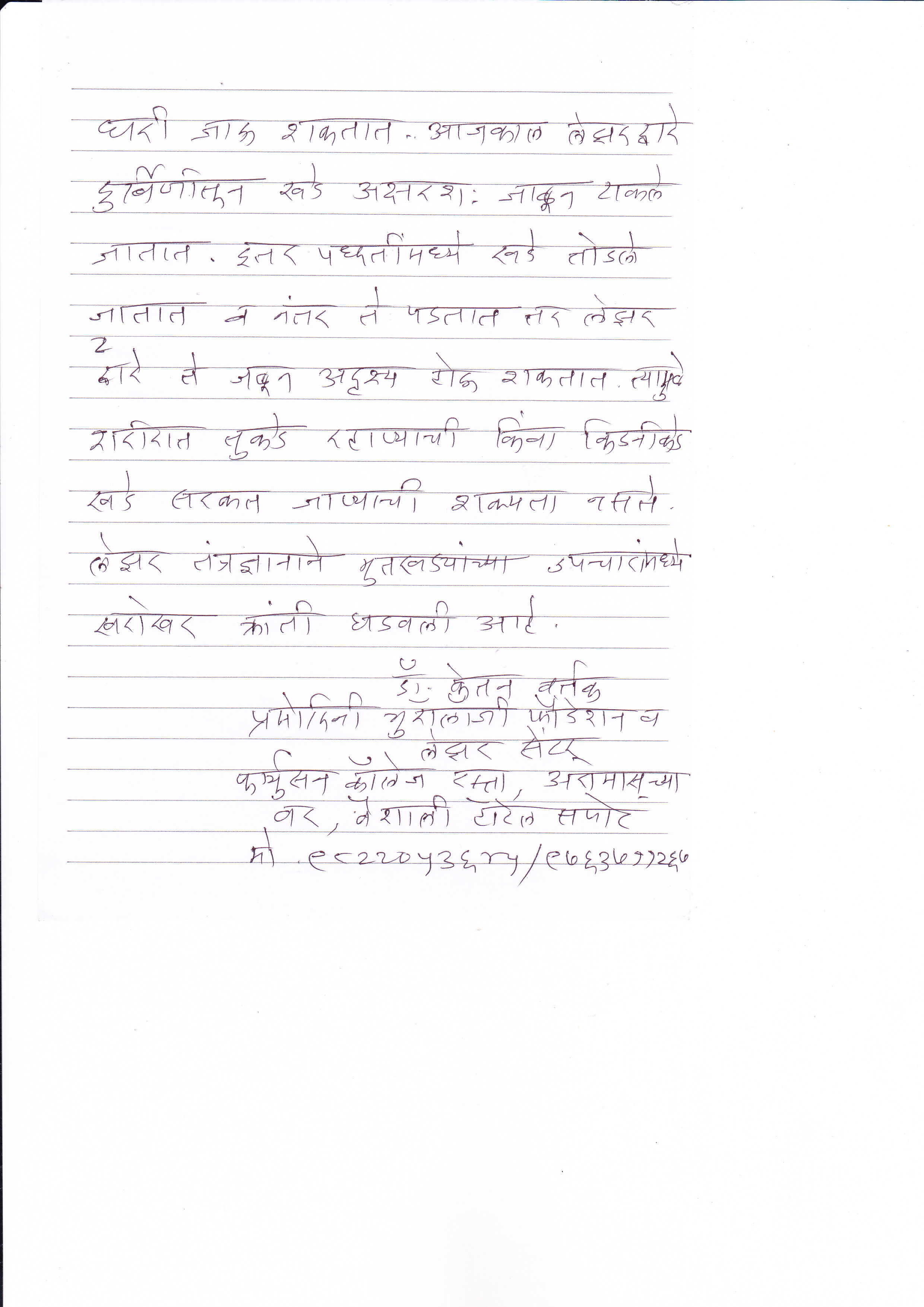Best urologist in Pune,India - Dr. Ketan Vartak
